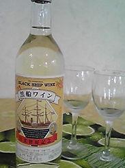 黒船ワイン ~伊豆 下田 おすすめお土産~