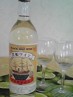 黒船ワイン