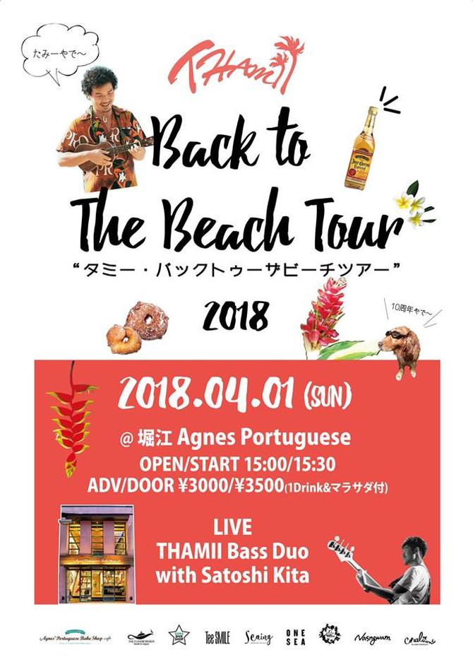 Thamiiのツアー日程発表!