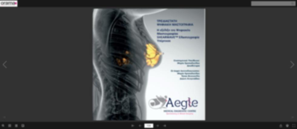 Aegle-Medical-Diagnostic-Center-Brochure