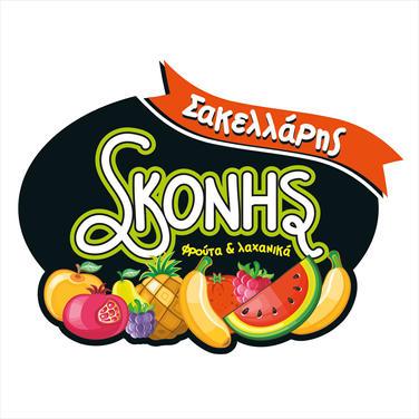 Skonis Fruit Market