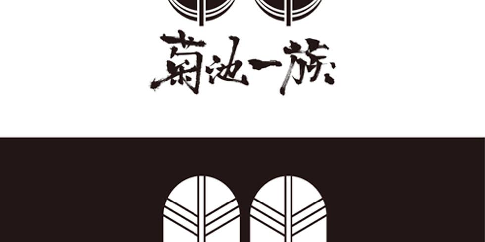Samurai プロジェクト with B&B