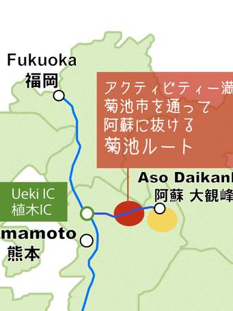 Copy of 菊池ルートマップ.jpg