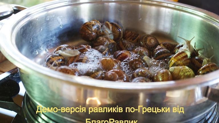 Вчимося готувати равликів по-Грецьки