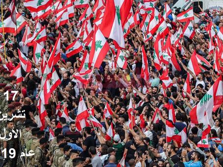 قراءة في البنية الرمزية العميقة لإنتفاضة اللبنانيين في تشرين الأول عام 2019