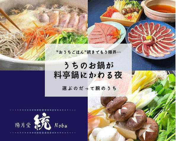 鍋宣伝s.jpg