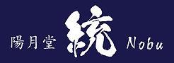 統 ロゴ1.jpg