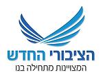לוגו הציבורי החדש.png