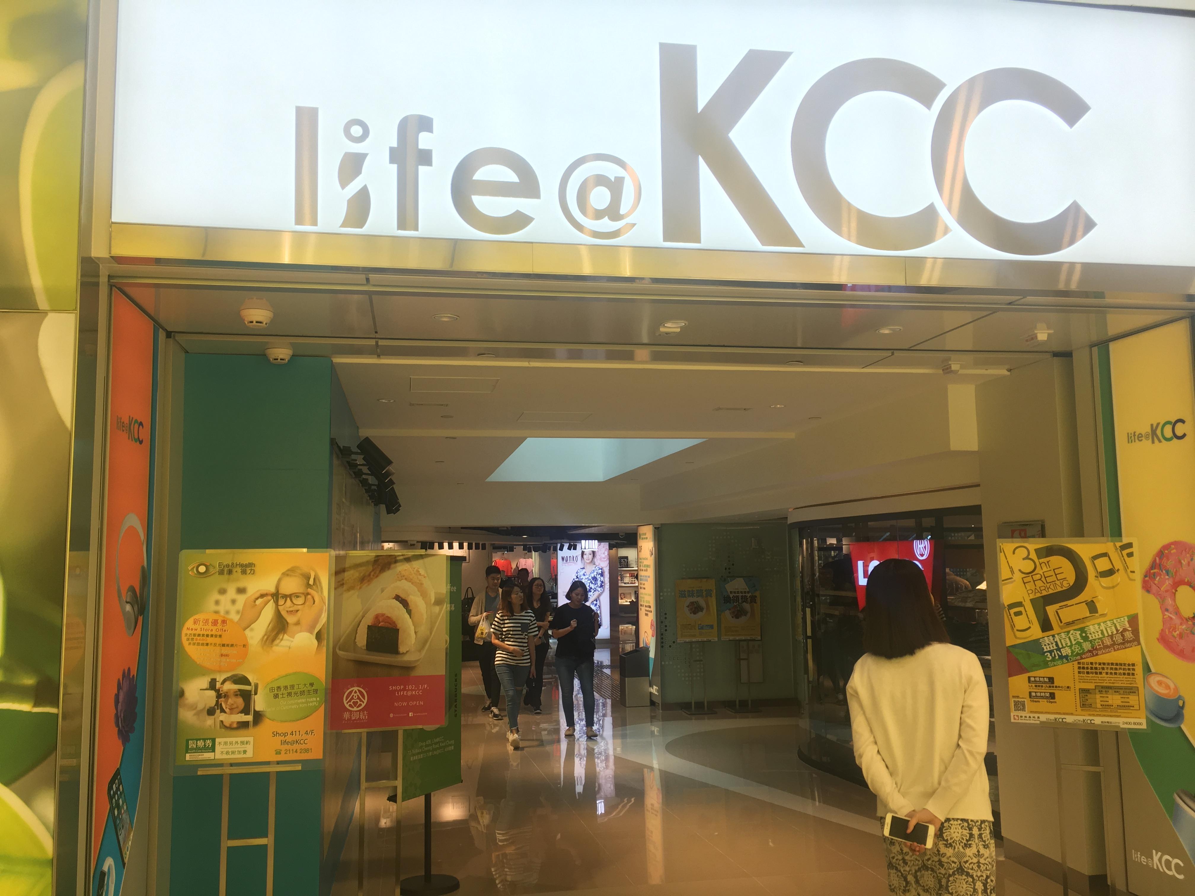 Kwai Hing life@KCC 3/F Entrance