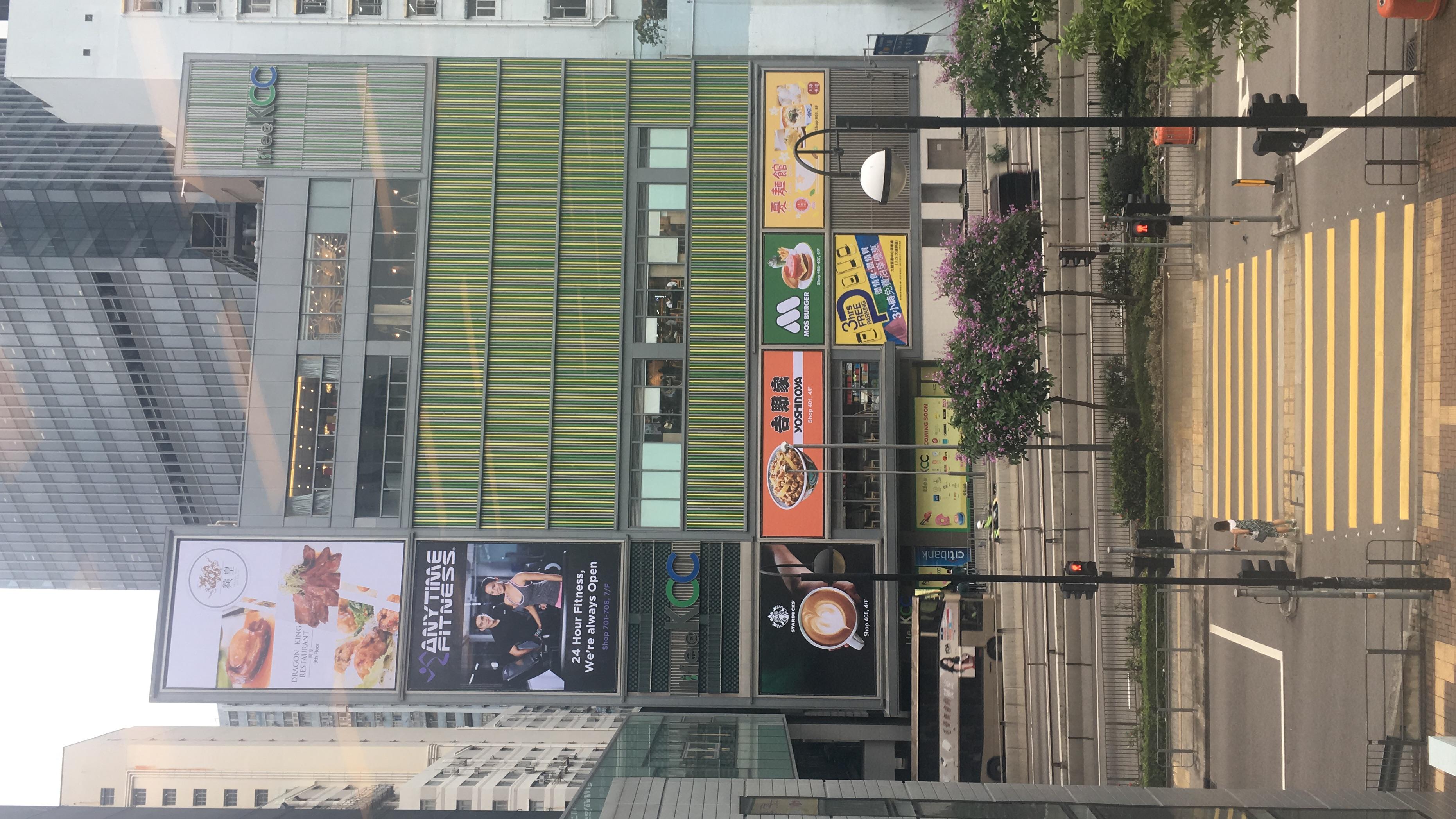 Kwai Hing life@KCC Shopping Mall