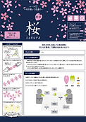 manual1_sakurajp_01.png