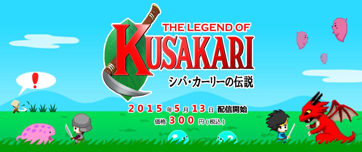 kusakari_webtop20150407.jpg