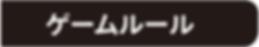 ゲームルール.png