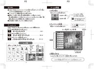 manual_2-3_0705_o.png