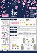 manual3_sakurajp_01.png