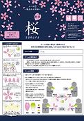 manual2_sakurajp_01.png