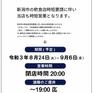 【延長】ことぶき寿司 時短営業のお知らせ