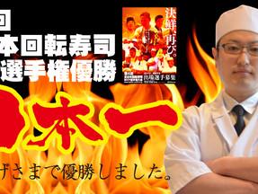 横越店 全日本回転寿司MVP選手権優勝セール!