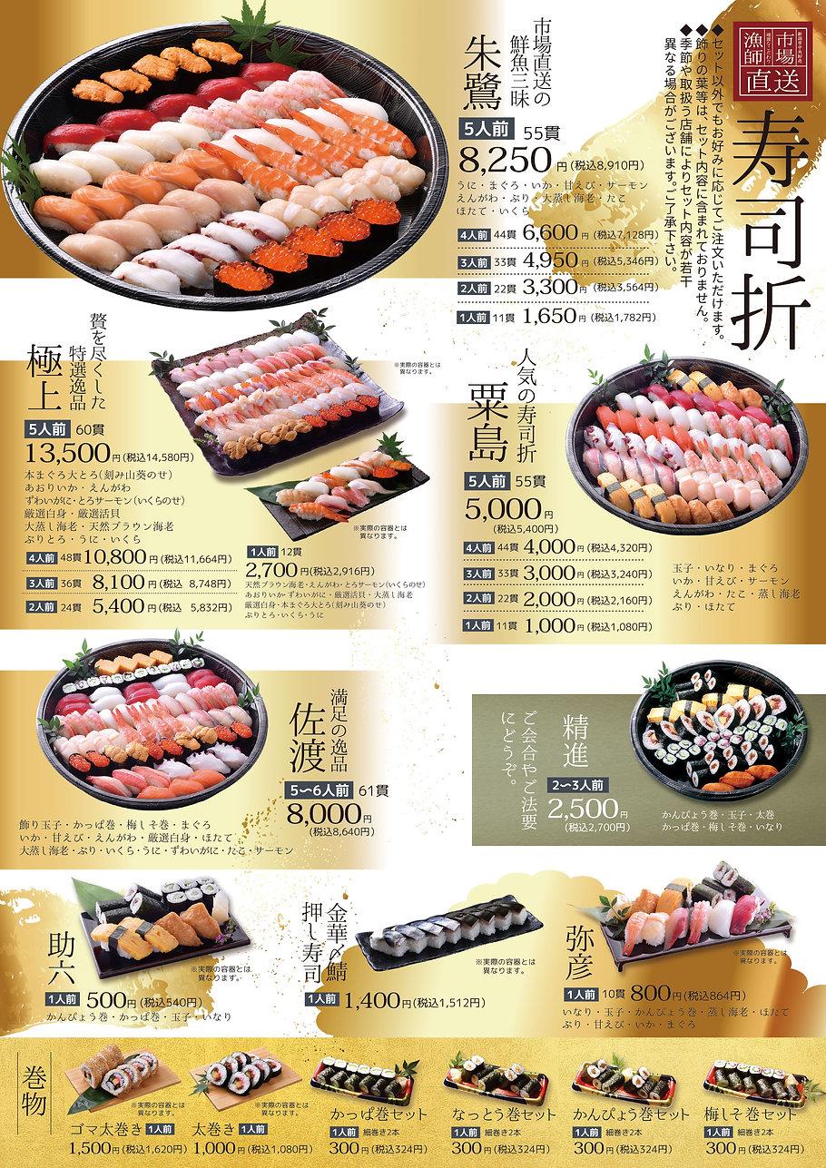 寿司折パンフレット2.jpg