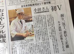 本日(20日)新潟日報に掲載されています!