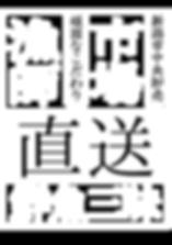 越後 旬鮮 三昧 鮨ことぶき 新潟中央卸売市場直送鮮魚