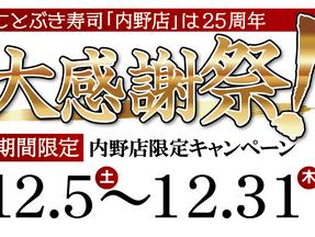 【速報!】内野店大感謝祭!開催中です!