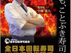 全日本回転寿司MVP選手権に参戦!