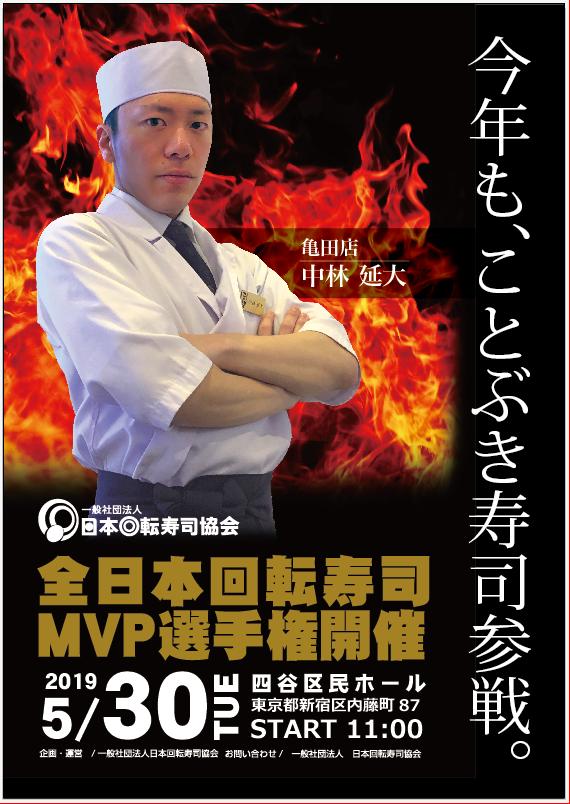 全日本回転寿司MVP選手権出場1