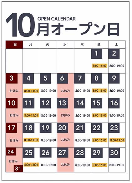 スクリーンショット 2021-10-01 13.06.05.png