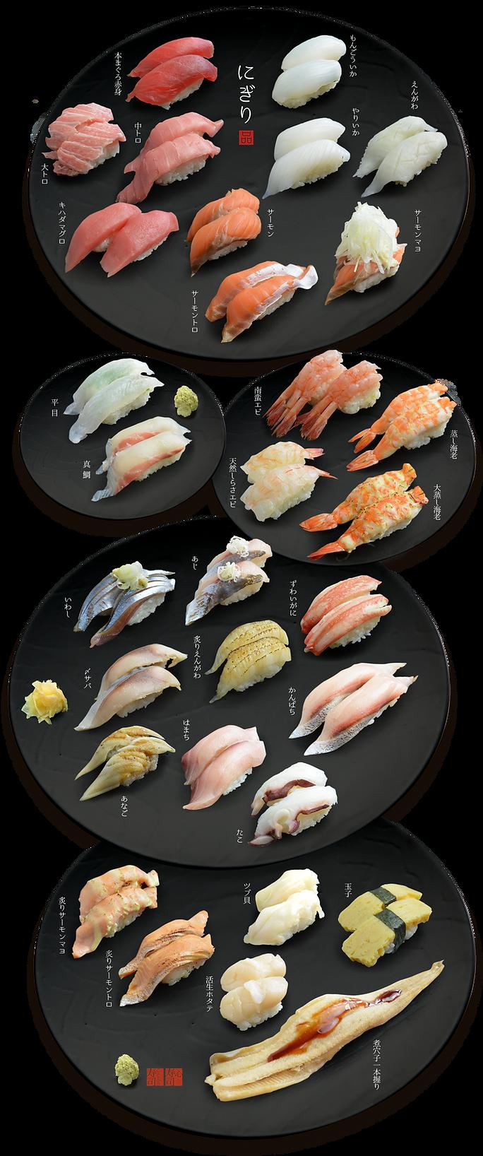 お品書き 握り寿司