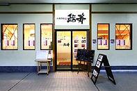 佐渡前寿司 鮨寿