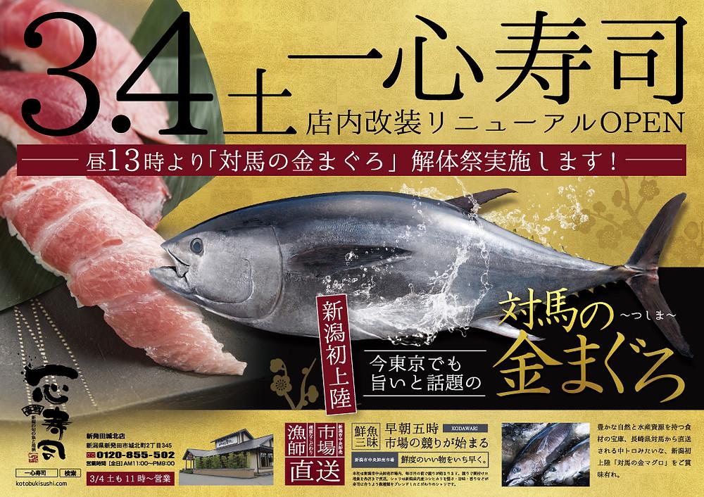 一心寿司チラシ