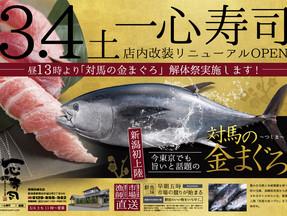 一心寿司、本日リニューアルオープン!