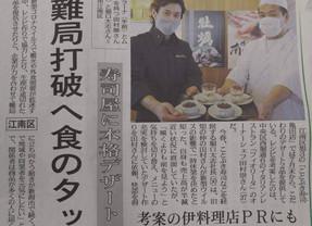 新潟日報に掲載されました!