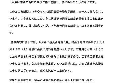 2020年日本文理高校同窓会総会中止のお知らせ