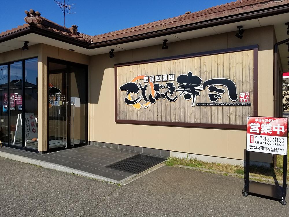 ことぶき寿司亀田店