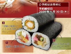 ことぶき寿司の恵方巻 予約受付中です!