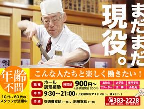 ことぶき寿司全店 スタッフ激募集中です!