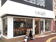 新潟名物おにぎり屋 |にぎり米 公式 | 新潟コシヒカリの握りたておにぎり専門店 お店
