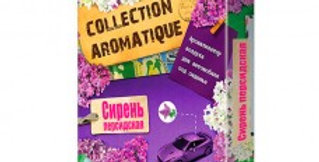 Ароматизатор Collection Aromatique Fouette (Сирень персидская) под сиденье 200 м