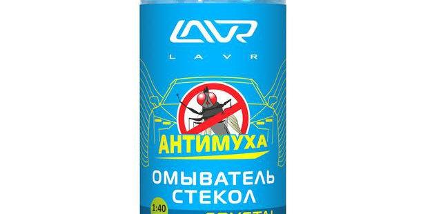 Омыватель стекол летний (концентрат) Антимуха Lavr 330 мл