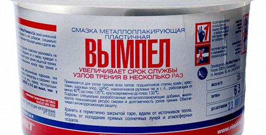 Смазка металлоплакирующая РИМЕТ Вымпел 500г