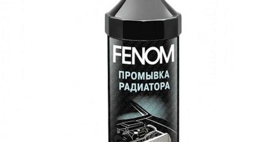 Промывка радиатора Fenom 330мл