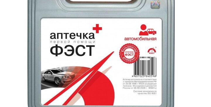 Автомобильная аптечка ФЭСТ
