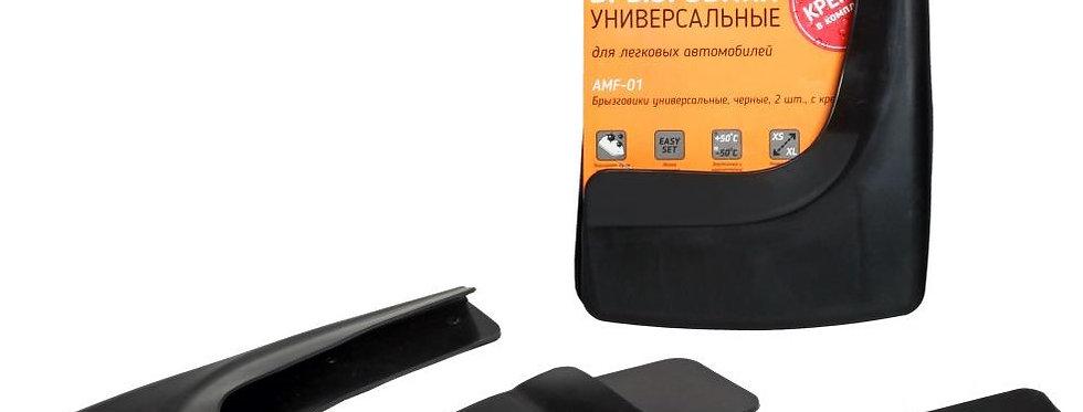 Брызговики универсальные,черные, 2шт,с крепежом Airline AMF-01