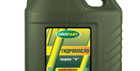 Гидравлическое масло ОйлРайт Марки А 10л.