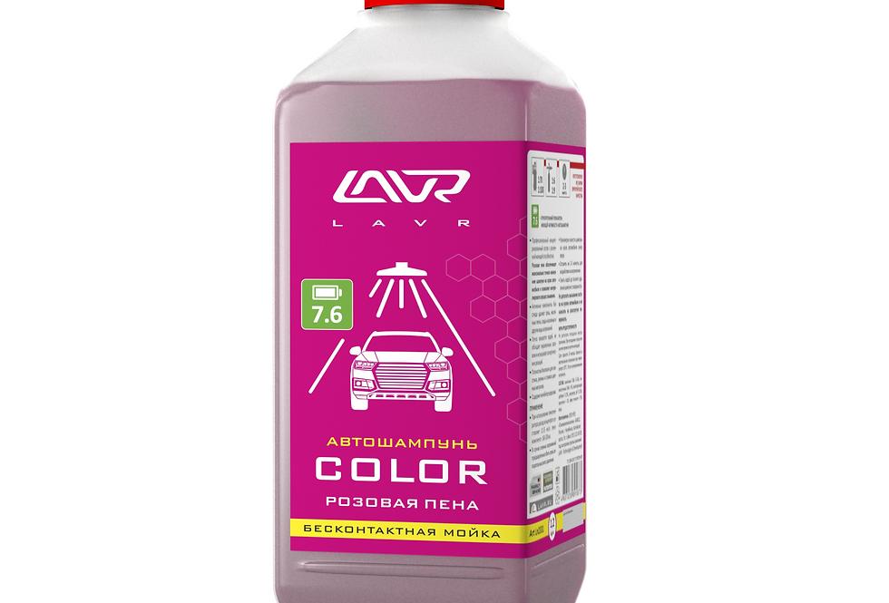 Автошампунь для  безконтактойая мойки розовая пена Lavr 1,2кг