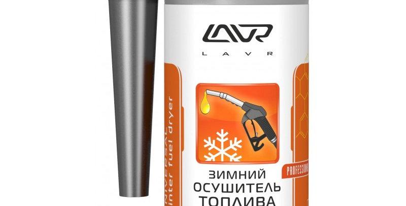 Зимний осушитель топлива Lavr 310мл