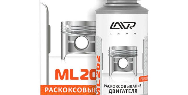 Раскоксовывание двигателя Lavr ML-202 0.185л