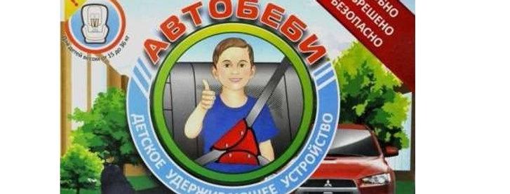 """Детское удерживающее устройство """"Автобеби"""""""